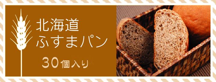 北海道ふすまパン (40g)×30ヶ入り/ボール