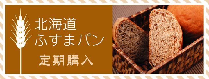 北海道ふすまパン(40g)×30ヶ入り/ボール 定期購入