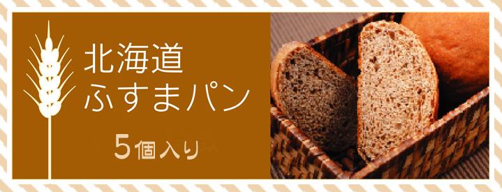 北海道ふすまパン (30g)×5ヶ入り/袋