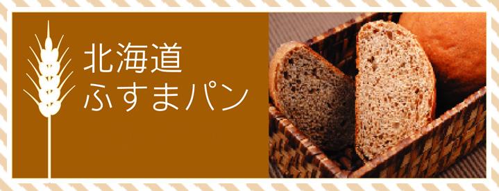 北海道ふすまパン (40g) 1個