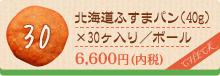 北海道ふすまパン(40g) ×30ヶ入り/ボール