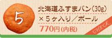 北海道ふすまパン(30g) ×5ヶ入り/ボール