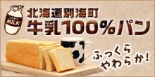 北海道別海町 牛乳100%パン