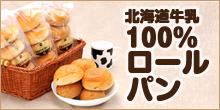 北海道牛乳100% ロールパン