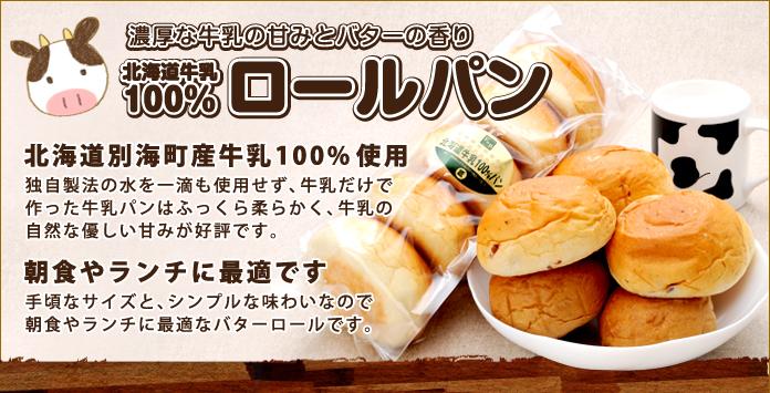 北海道別海町産牛乳100%使用 バターロール