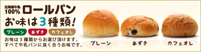 バターロールのお味はプレーン、あずき、カフェオレの3種類!