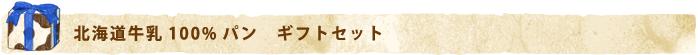 北海道牛乳100%パン ギフトセット