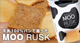 当店定番商品 MOO RUSK(モー ラスク)