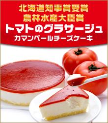 北海道知事賞受賞 トマトのグラサージュ カマンベールチーズケーキ