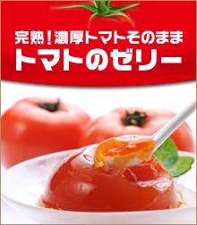 完熟!濃厚トマトそのまま トマトのゼリー