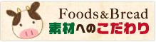 Foods & Bread 素材へのこだわり