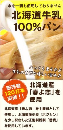 北海道牛乳100%パン