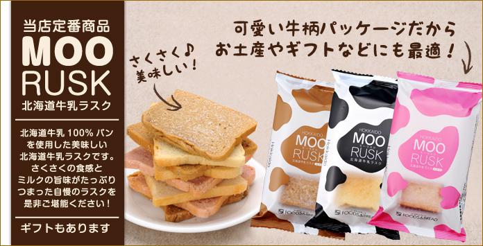 北海道牛乳ラスク MOO RUSK(モー ラスク)