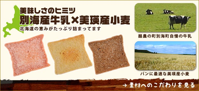 別海産牛乳×美瑛産小麦 北海道の素材にこだわってます