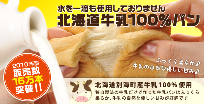 水を一滴も使用しておりません。北海道牛乳100%パン