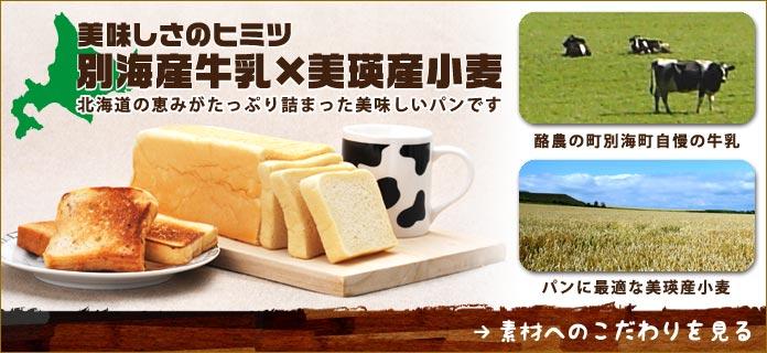 別海産牛乳×美瑛産小麦 北海道の恵みがたっぷり詰まった美味しいパンです