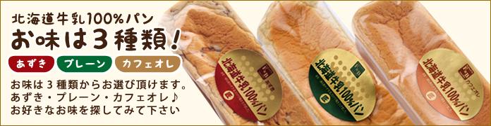 北海道牛乳100%パン お味はあずき、プレーン、カフェオレの3種類!