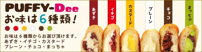 PUFFY-D お味はあずき、イチゴ、カスタード、プレーン、チョコ、まっちゃの6種類からお選びいただけます。