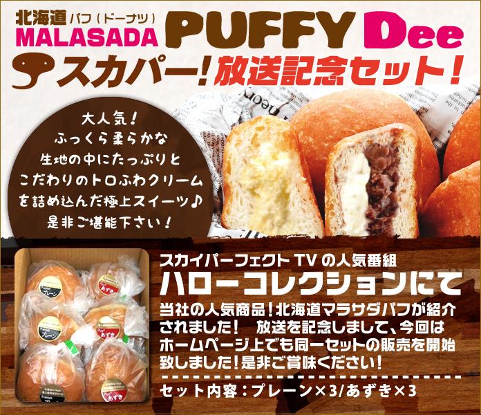 大人気!北海道 マラサダ Puffy Deeスカパー!放送記念セット!