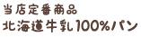 当店定番商品 北海道牛乳100%パン