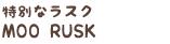 特別なラスク MOO RUSK