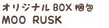オリジナルBOX梱包 MOO RUSK