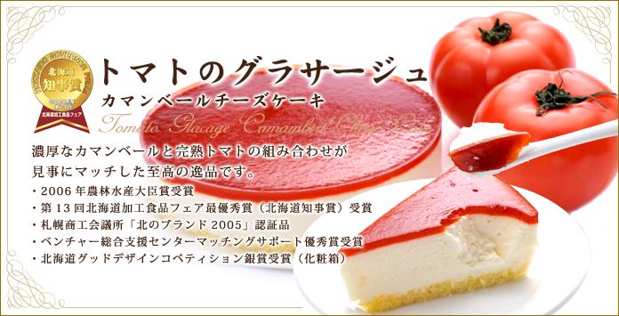 トマトのグラサージュカマンベールチーズケーキ