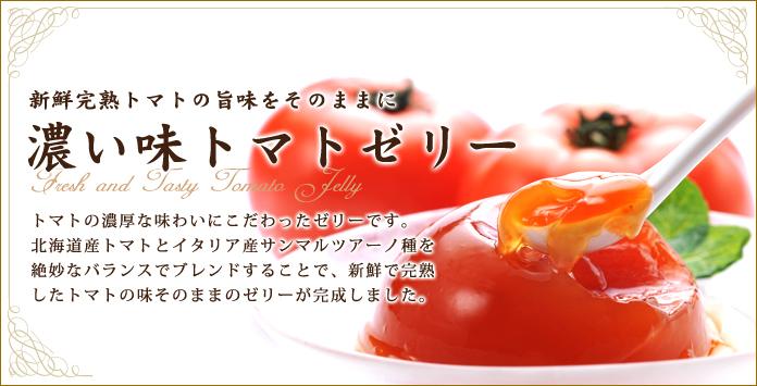 新鮮完熟トマトの旨味をそのままに 濃い味トマトゼリー