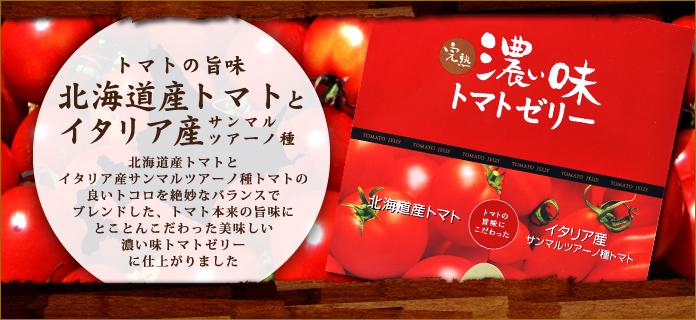 北海道産トマトとイタリア産サンマルツアーノ種トマトを絶妙なバランスでブレンド